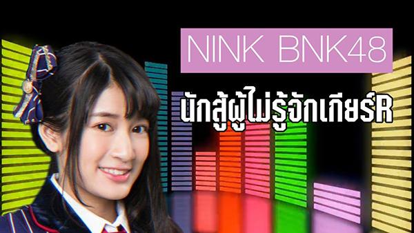 bnk48-fansong (24)