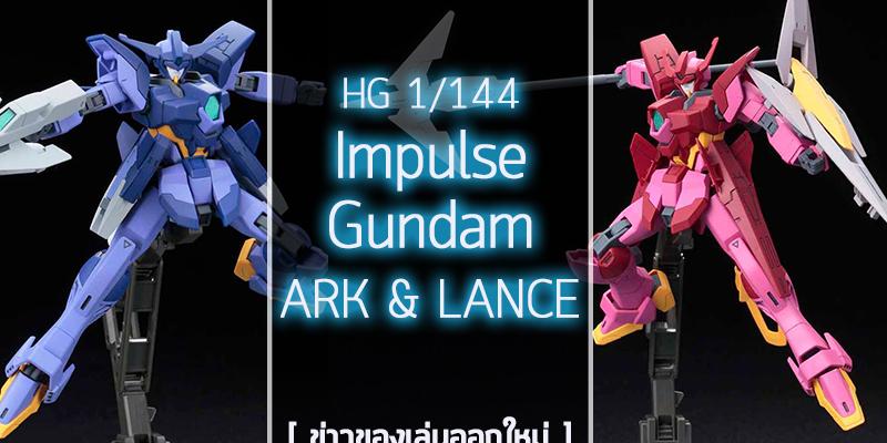 HGBD-Impulse-Gundam-ARK (1)