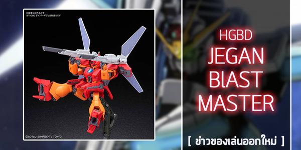 HGBD-Jegan-Blast-Master (1)