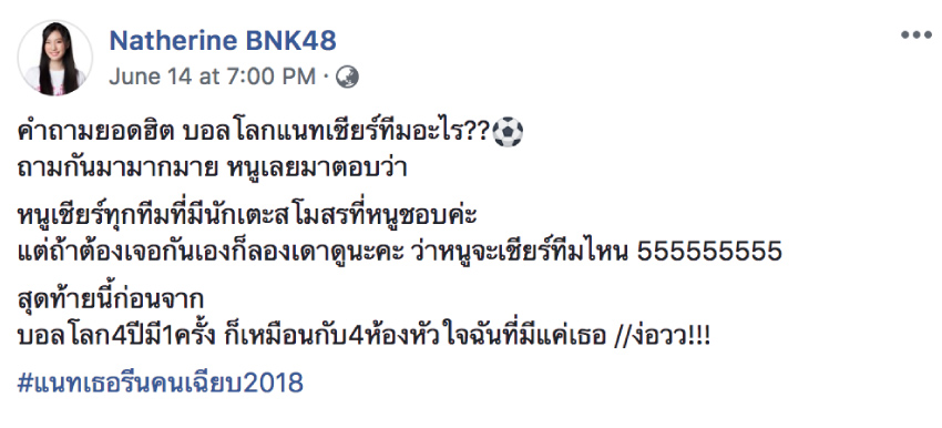 natherine-bnk48-world-cup-2018 (1)