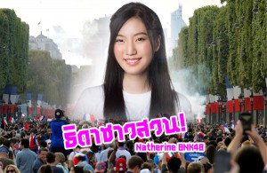 natherine-bnk48-world-cup-2018 (9)