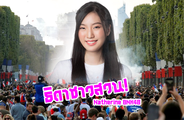 natherine-bnk48-world-cup-2018 (9)