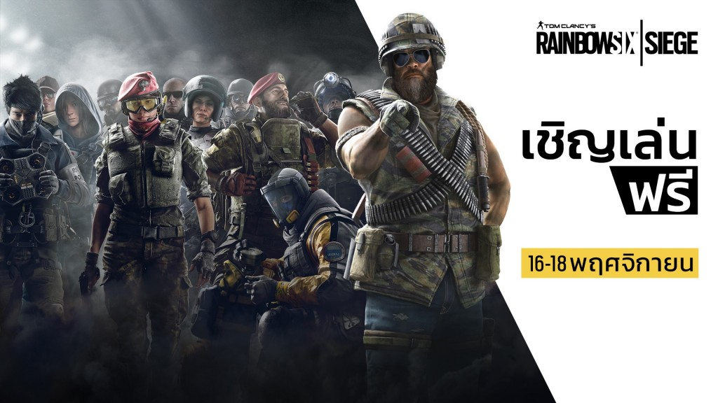 R6S_Free_Weekend_Announcement_Nov_2018_THAI
