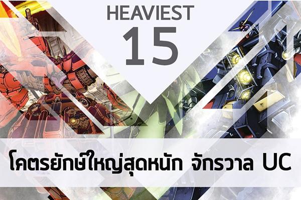 Top 15 MS MA  havies (1)