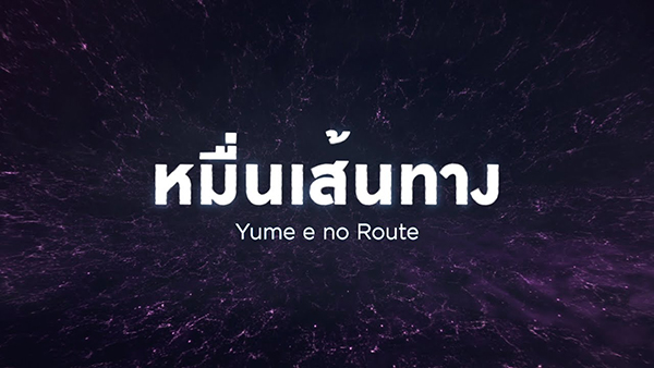Yume e no Route Bnk48  (3)