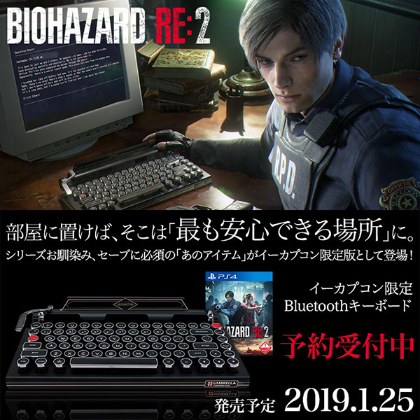 biohazard-re2xqwerkywriter-s  (7)