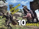 mhw-10-tips-basic