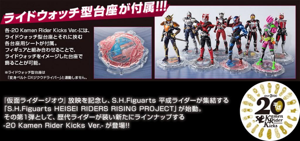 s-h-figuarts-heisei-riders-rising-project-20-kamen-rider-kicks-ver (5)