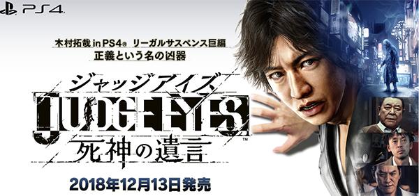 Judge Eyes Shinigami no Yuigon (Project Judge) news (17)