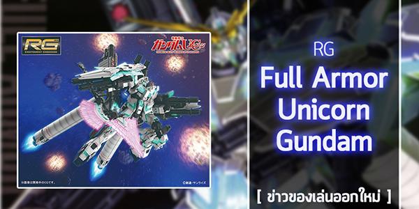 RG-Unicorn-FA (1)