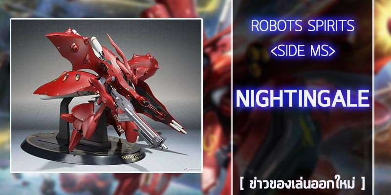 Robot-Spirits-SIDE-MS-Nightingale (1)