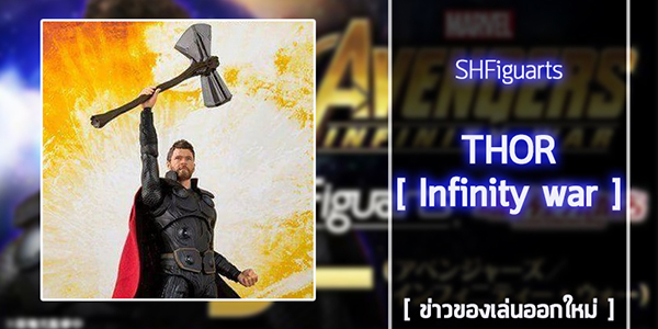 THOR Infinity War ver (1)