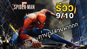 cover-review-spiderman-2018