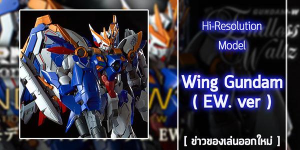 Hi-Res-Wing-Gundam-EW-ver (1)