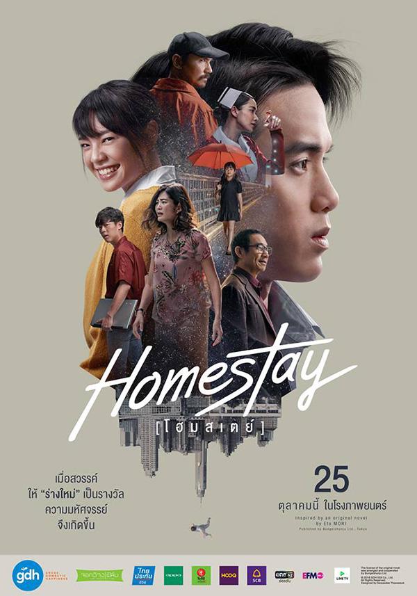 Homestay (11)
