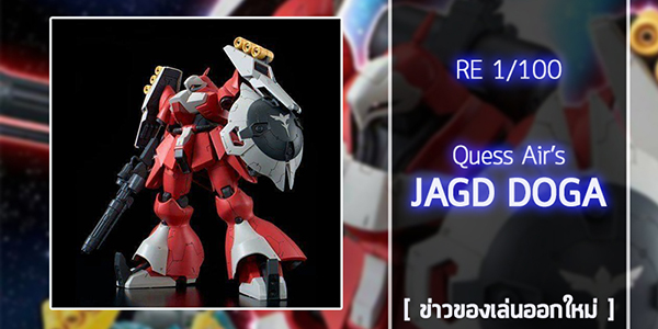 RE-1-100-Quess-Airs-Jagd-Doga (1)