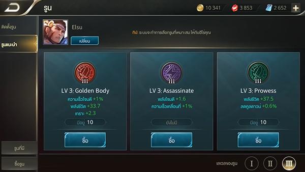 ROV _ 5 เทคนิคการเล่น Elsu  (4)