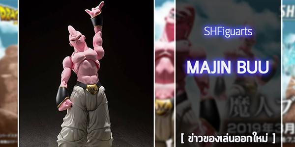 SHF-MajinBuu (1)