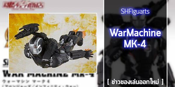 SHF-Warmachine-Infinity-War (1)