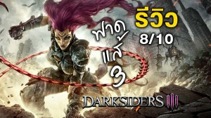 darksiders3-cover-review