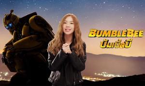 Bumblebee [Movie Cover Bnk48