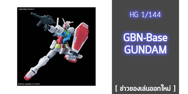 HG-GBN-Base-Gundam (1)
