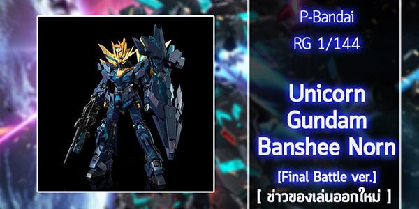 RG-Unicorn-Gundam-Banshee-Norn-Final-Battle-ver (1)