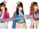 BNK48 6th Single Senbatsu General Election – Preliminary Results Announcement (4)