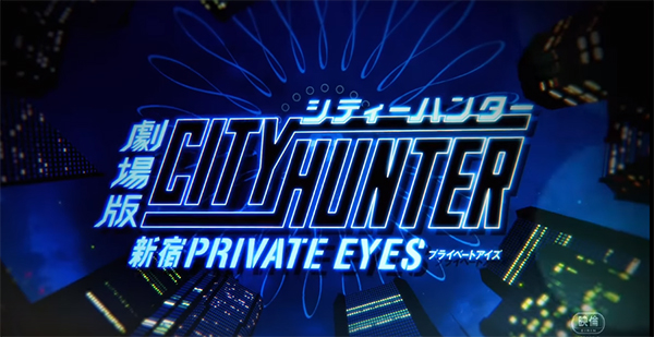 City Hunter the Movie Shinjuku Private Eyes 8