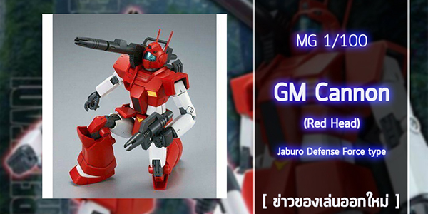 GM-Cannon-Red-Head (1)