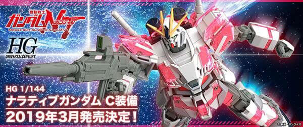 HG 1144 Narrative Gundam C Pack (2)