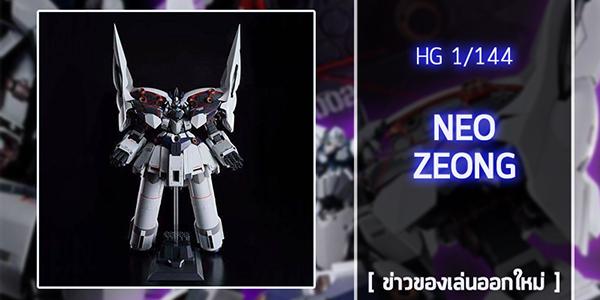 HG-Neo-Zeong-Narrative-ver (1)