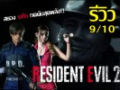 RE2 Remake Review25    copy