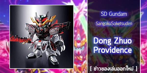 SD-Dong-Zhuo-Providence-Gundam (1)