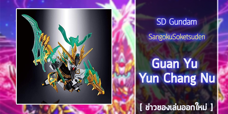 SD-Guan-Yu-Nu-Gundam (1)