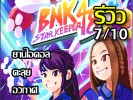 bnk48-star-keeper - Copy2ป