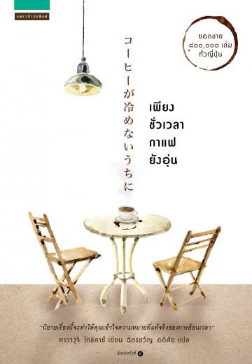 Café-Funiculi-Funicula (4)