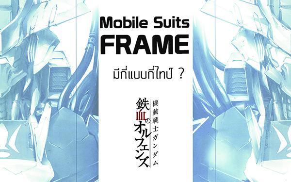 Gundam-IBO-MS-Frame-Types (1)