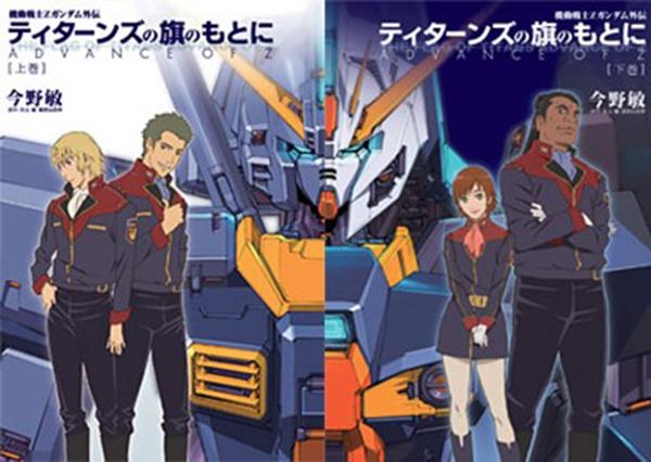 GundamAOZ-MS (26)