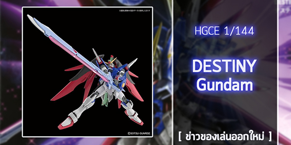 HGCE-Destiny-Gundam (1)
