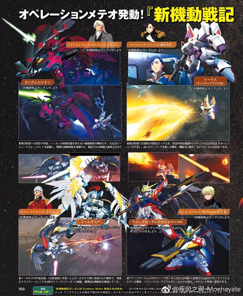 SD Gundam G Generation Cross Rays  Update (11)