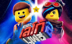 The Lego Movie 2 The Second Part (1) - Copy
