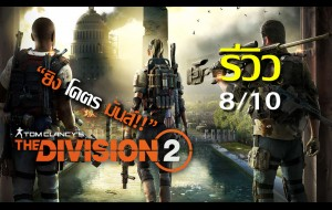 DIVISION 2 REVIEW  (35)