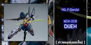 HG-P-Bandai-Dijeh-NT (1)