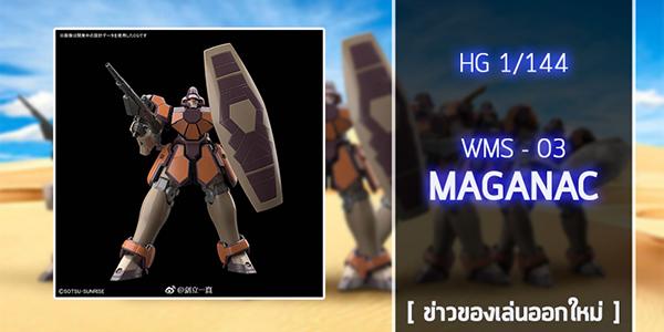 HGAC-Maganac (1)