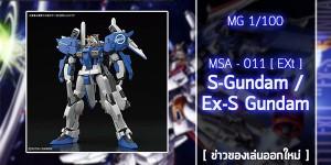 MG-Ex-S-GUNDAM-S-GUNDAM-Ver.1 (1)