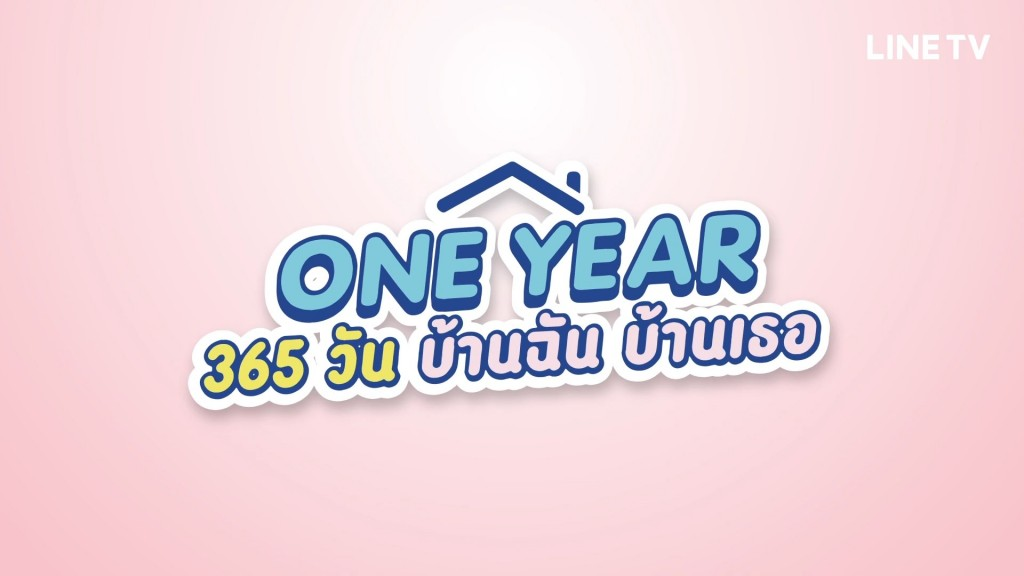 ONE YEAR 365 [Official Teaser] (1)