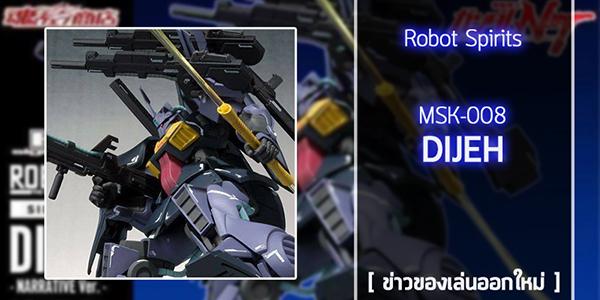 Robot-Spirits-Ka-signature-DijehNT-ver (1)