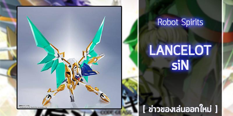 Robot-Spirits-Lancelot-siN (1)