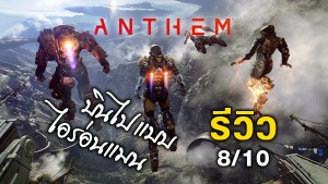 anthem-cover-reviewww